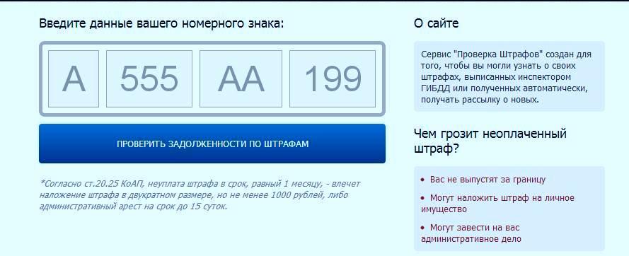 Как узнать владельца по номеру машины москве